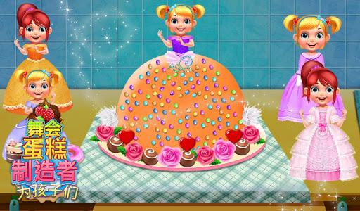 舞会之夜蛋糕制造者为孩子