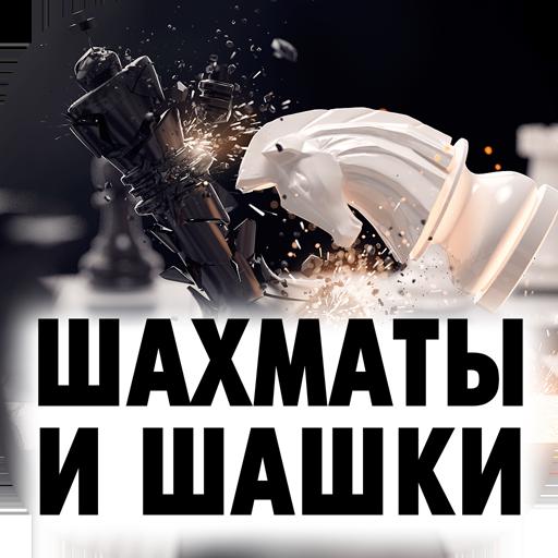 Шахматы и шашки - ChessPlay
