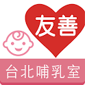 友善台北哺乳室(众社會企業)