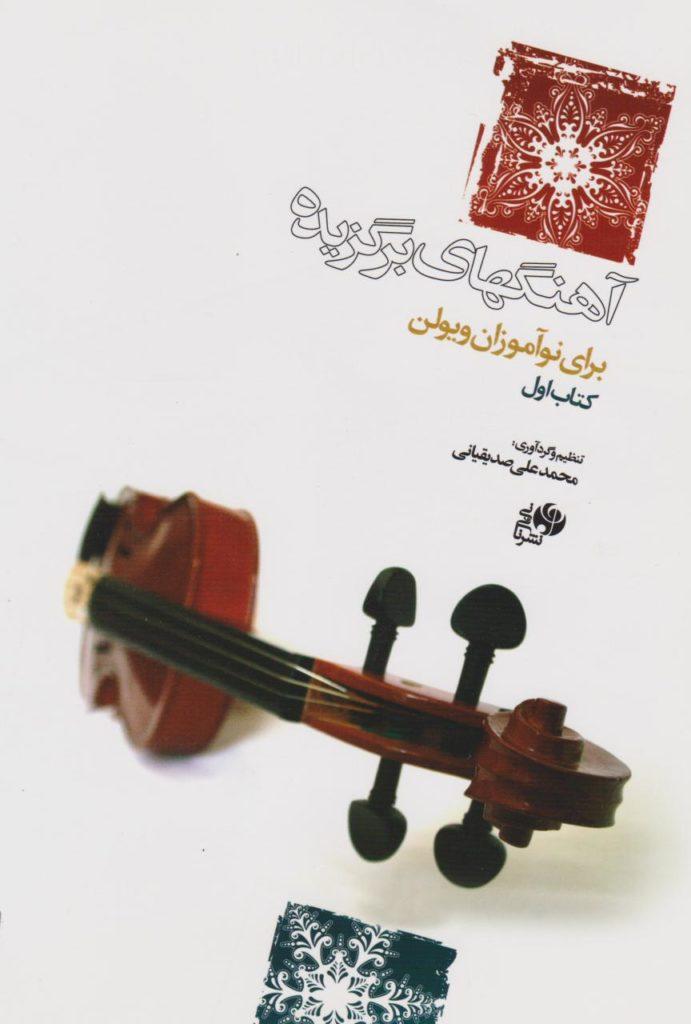 کتاب آهنگهای برگزیده ویولن ۱ محمد علی صدیقیانی انتشارات نای و نی