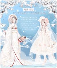 愛の誓い(1)