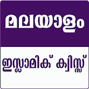 Quiz Islamic -Malayalam