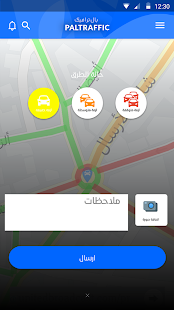 ‫Paltraffic - بال ترافيك‬‎- screenshot thumbnail