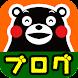 くまモン公式ブログ