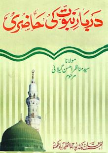 Darbar e Nubuwwat Ki Hazri - náhled