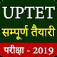 UPTET Exam 2019 - Ecology & Bal Vikas in Hindi Download for PC Windows 10/8/7