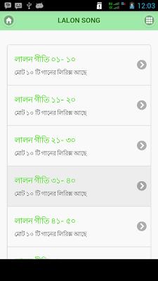 লালনের গানের (Bangla Song) - screenshot