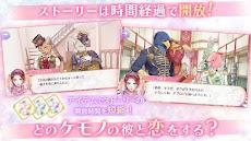 ケモノの従者と王子の花嫁のおすすめ画像3
