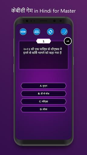 KBC Quiz 2020 in Hindi - General Knowledge IQ screenshots 2