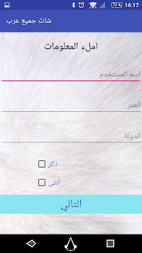 Najnovšie arabské Zoznamka