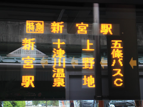 奈良交通「八木新宮線」 ・960 八木駅にて その5
