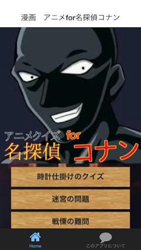 アニメクイズfor 名探偵コナン 真実の銀弾 FBI 劇場版