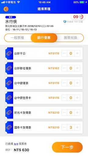 新光影城APP screenshot 3