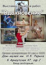"""Photo: Выставка Виолетты Чуйко """"Вдохновение"""", вышивка."""