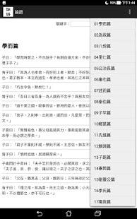 Download 論語 For PC Windows and Mac apk screenshot 4