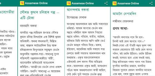 Assamese Online - Apps on Google Play