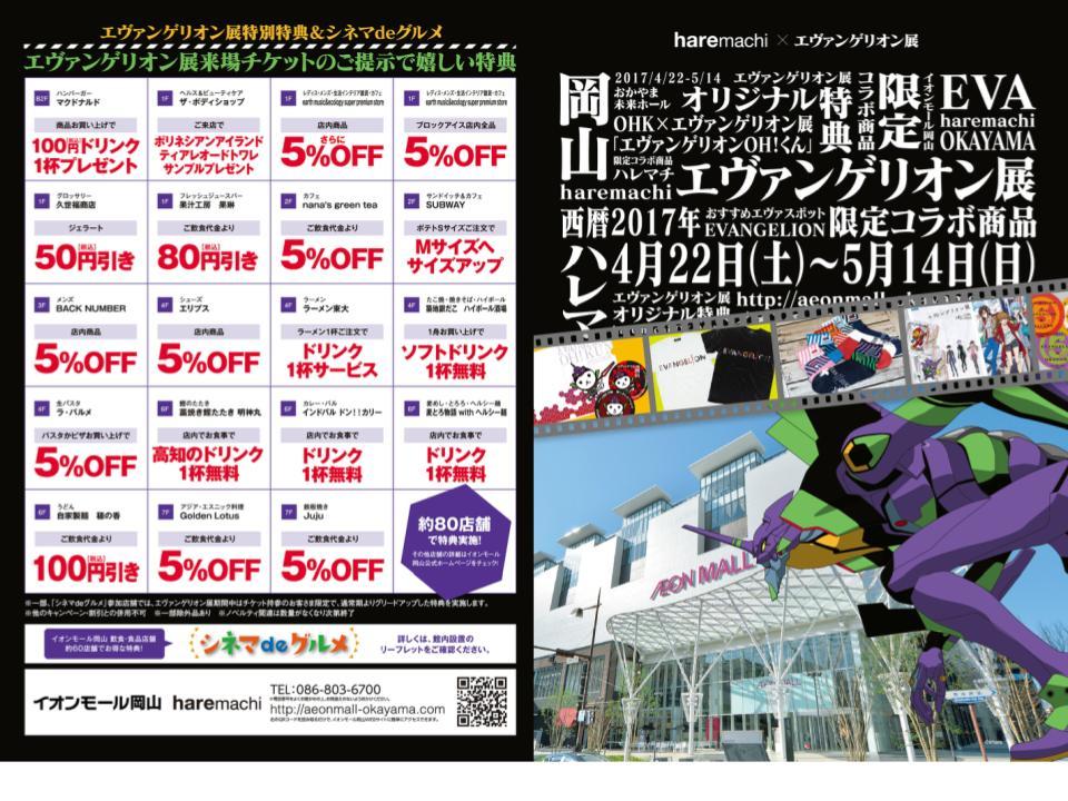 A155.【岡山】エヴァンゲリオン展01.jpg