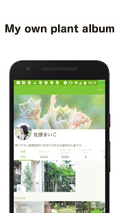 GreenSnap - Plant and Flower- screenshot thumbnail