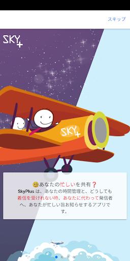 SkyPlus Time Sharing Notification: Do not disturb screenshot 1