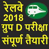 Railway Group D Exam 2018 (All in One) Hindi
