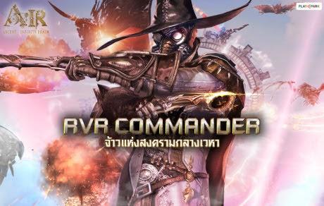 AIR RVR Commander