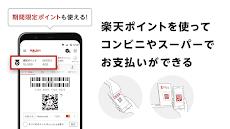楽天ペイ-かんたん、お得なスマホ決済アプリでキャッシュレス!のおすすめ画像5