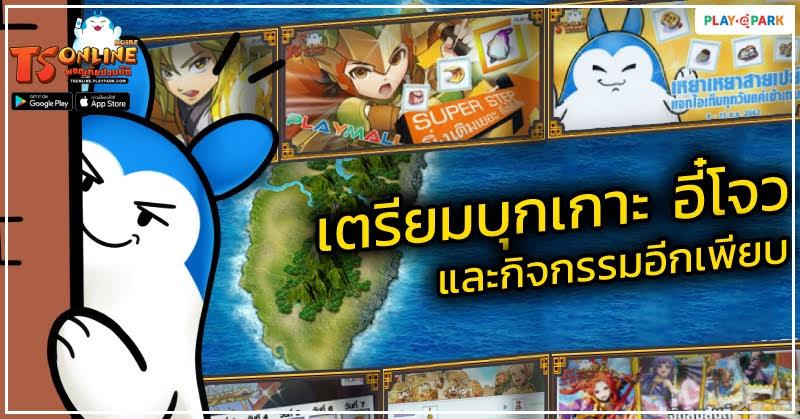 "TS Online Mobile อัพเดทเปิดแผนใหม่ ""เกาะอี๋โจว"" พร้อมกิจกรรมเข้าพรรษา"