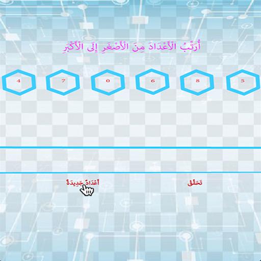 Maths Arrange up to 10 1.0.0 screenshots 4