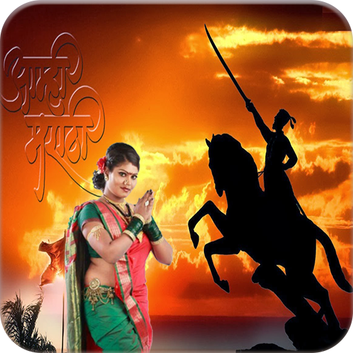 Marathi Photo Frame file APK for Gaming PC/PS3/PS4 Smart TV