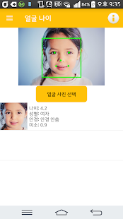 Face Age: How old is my face? : AI Face Recognize - náhled