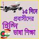 প্রবাসীদের হিন্দি ভাষা শিক্ষা Download on Windows