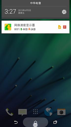 网络速度显示器