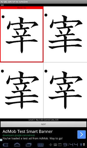 KanjiQuizN1eFree byNSDev 1.2.2 Windows u7528 6
