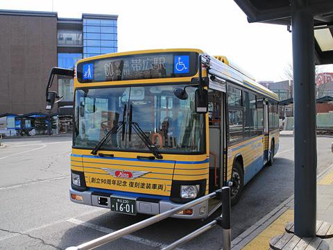 十勝バス 1601 創立90周年記念復刻塗装車 帯広駅前到着 その1