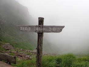 八峰キレットの標識