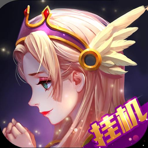 天使童話掛機版-策略遊戲