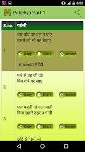 Anjani paheliya 2015 screenshot 4