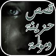 قصص حزينة ومؤثرة جدا - امسك دموعك
