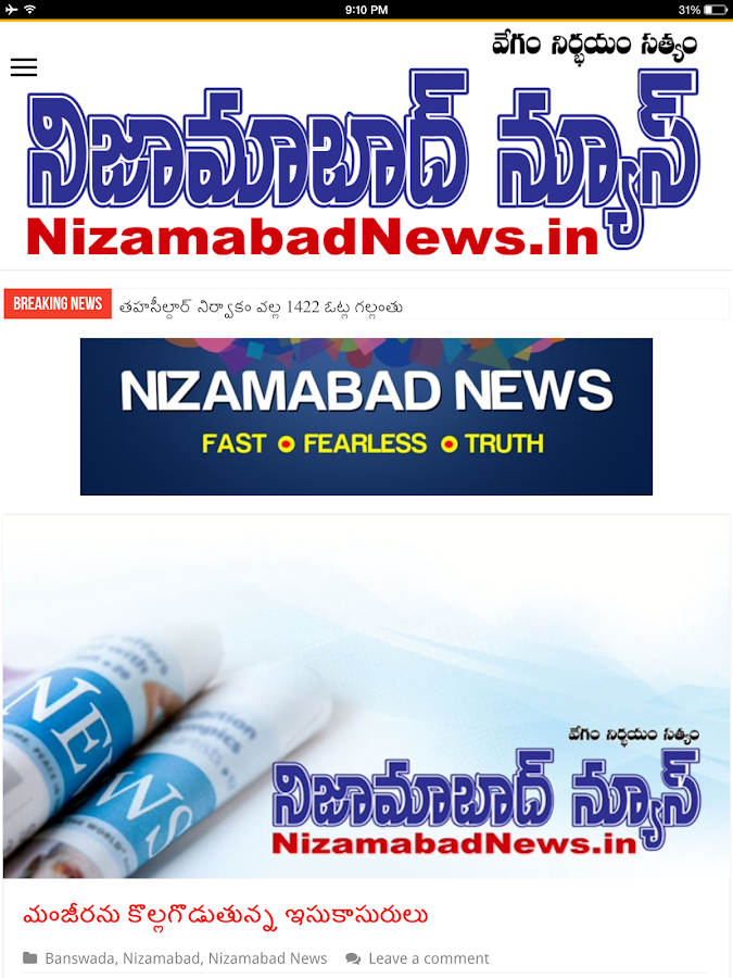 The Nizamabad News- screenshot