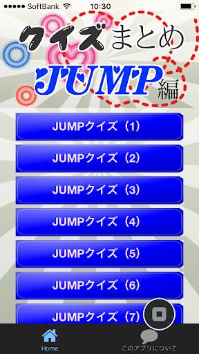 クイズまとめ・JUMP(Hey Say JUMP)編