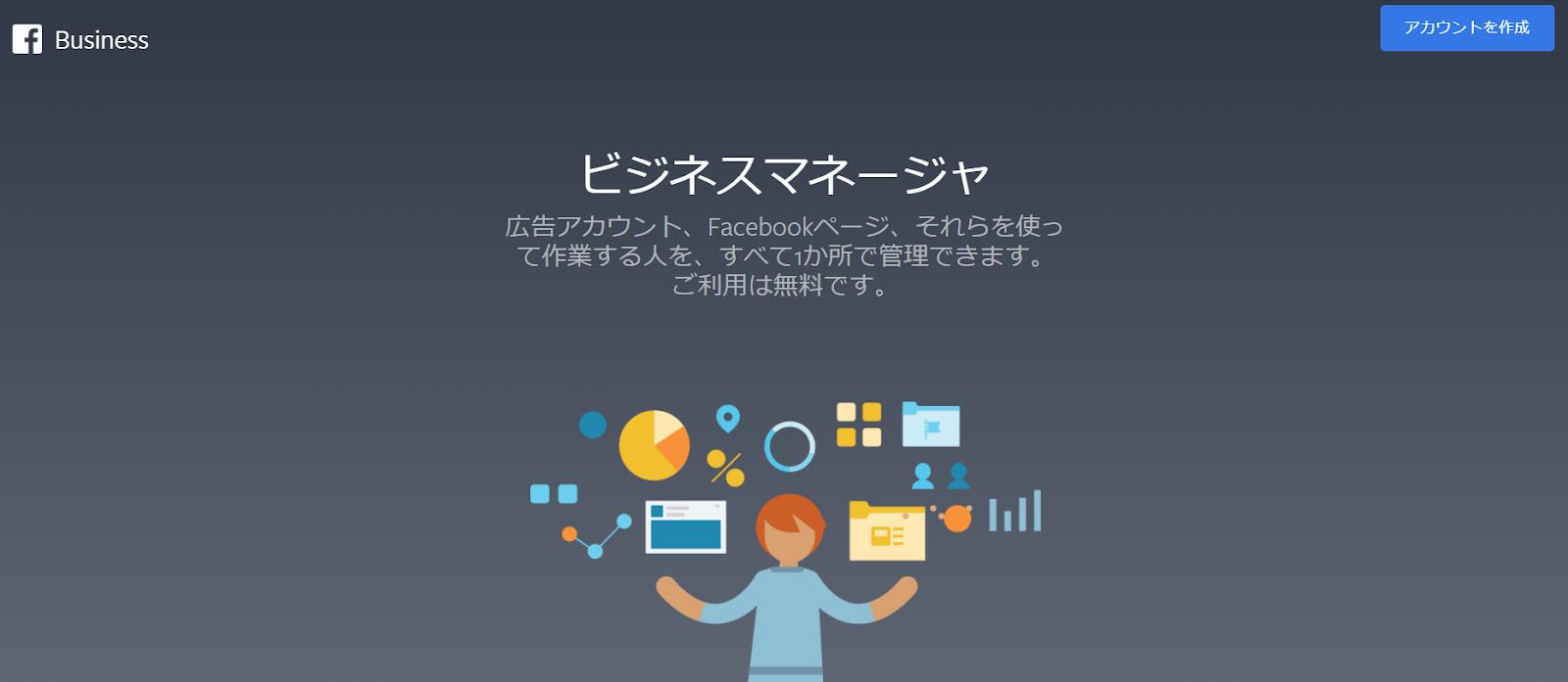 コマース向けFacebookマーケティングパートナー