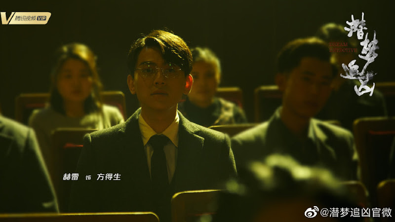 Dream Detective China Web Drama
