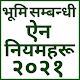 भूमि सम्बन्धी ऐन र नियमहरू, २०२१ - Land Act, 2021 Download for PC Windows 10/8/7