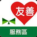友善國道服務區 icon