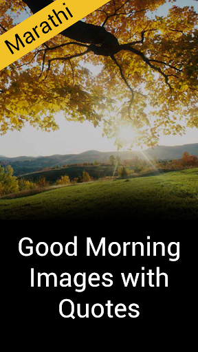 Download Good Morning Images In Marathi With Quotes Google Play