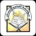 Ecole Al Ilm Wa Al Imane icon