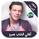 Download cheb amrou - اغاني شاب عمرو بدون انترنت For PC Windows and Mac