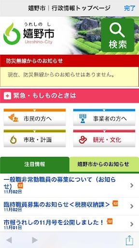 u5b09u91ceu5e02u30a2u30d7u30ea 1.0.2 Windows u7528 4