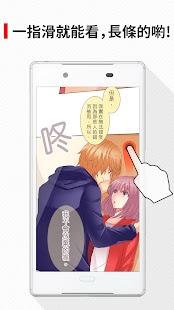 comico 免費全彩漫畫 Screenshot
