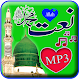 Download 12 Rabi Ul Awal Audio Naaten For PC Windows and Mac